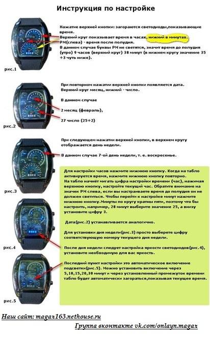 наручные часы amst инструкция на русском многое зависит как